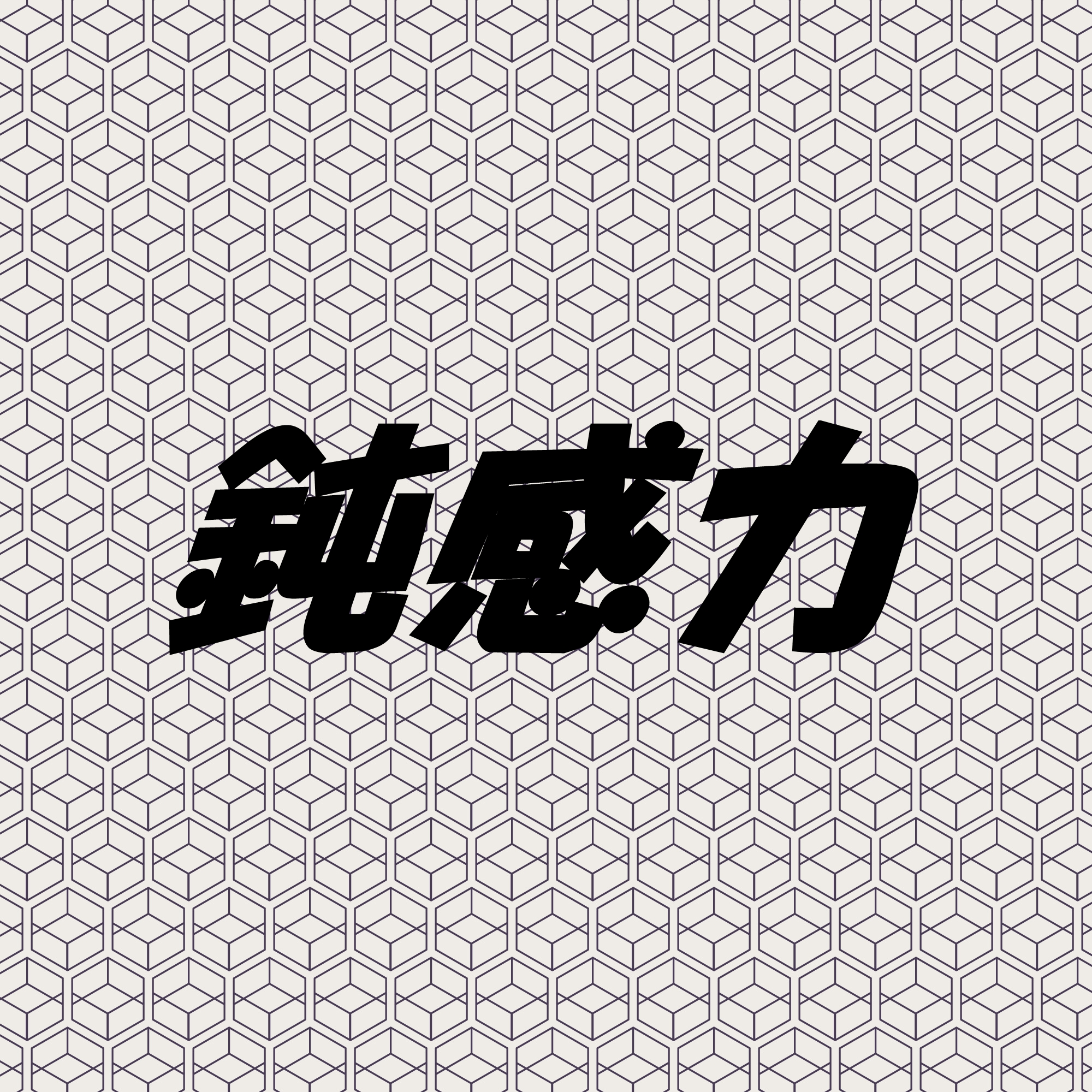 稲田直樹の画像 p1_17